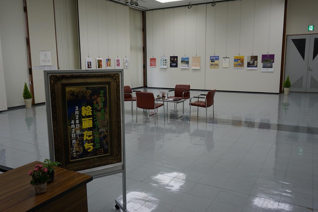 2018年のカレンダーで見る絵画たち展