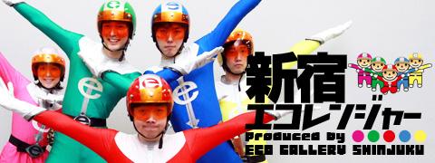 新宿エコレンジャー