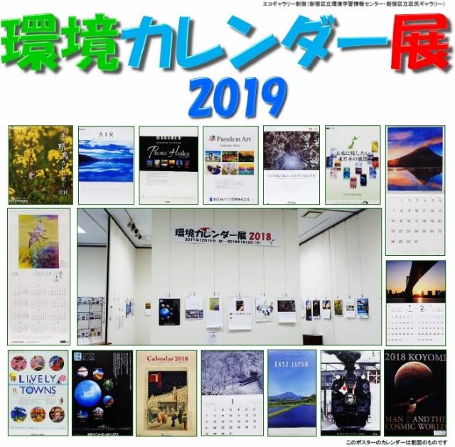 環境カレンダー展2019(後期)