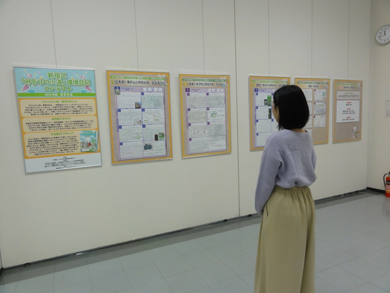 新宿区環境絵画・環境日記展