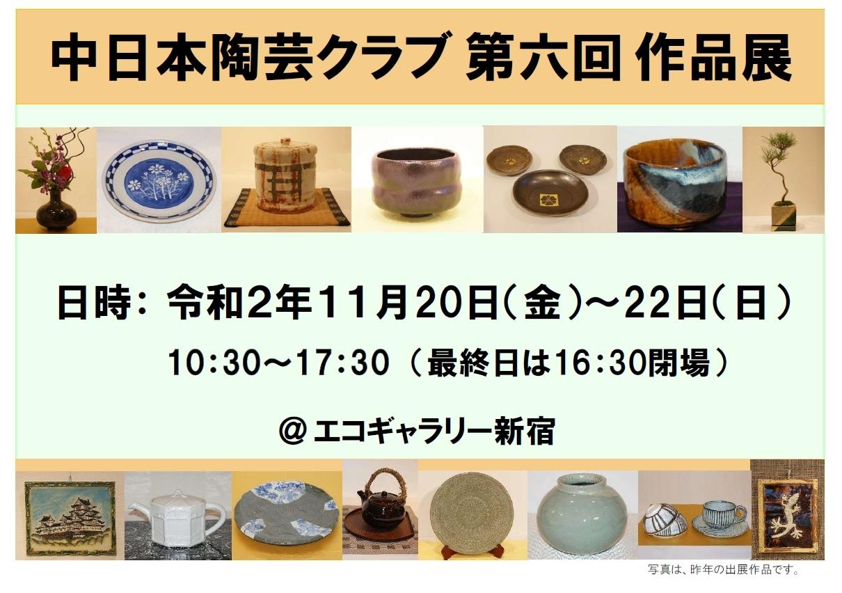 中日本陶芸クラブ 第六回 作品展
