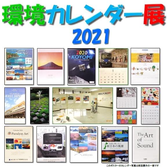 環境カレンダー展2021 後期(1/5~1/20)