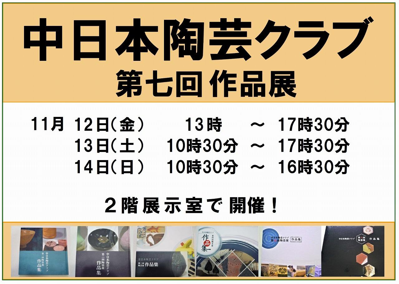 中日本陶芸クラブ 第七回作品展